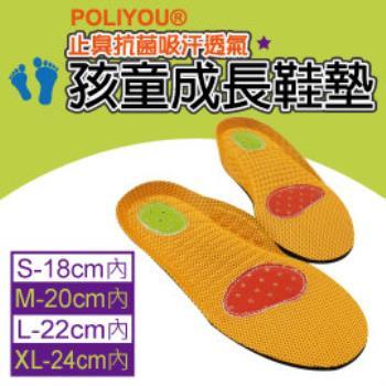 POLIYOUⓇ專利止臭抗菌吸汗透氣孩童成長鞋墊(二雙)