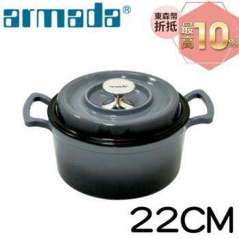 《armada》艾麗絲琺瑯鑄鐵鍋-灰22CM