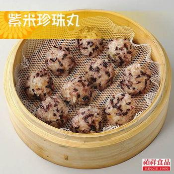 【禎祥食品】紫米珍珠丸30粒-任