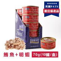 海洋之星FISH4CATS  鮪魚明蝦貓罐 70g (10罐/盒)