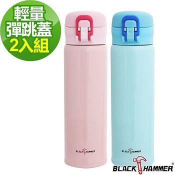 【BLACK HAMMER】超輕量不鏽鋼彈跳保溫杯520ml-超值2入組