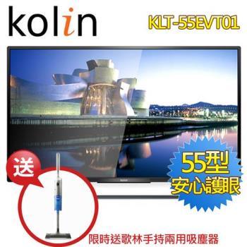 KOLIN歌林55吋LED顯示器+視訊盒KLT-55EVT01