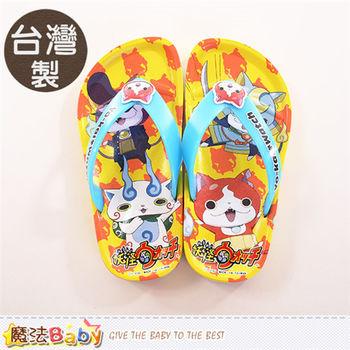 魔法Baby 童鞋 台灣製妖怪手錶正版兒童夾腳拖鞋~sh9714