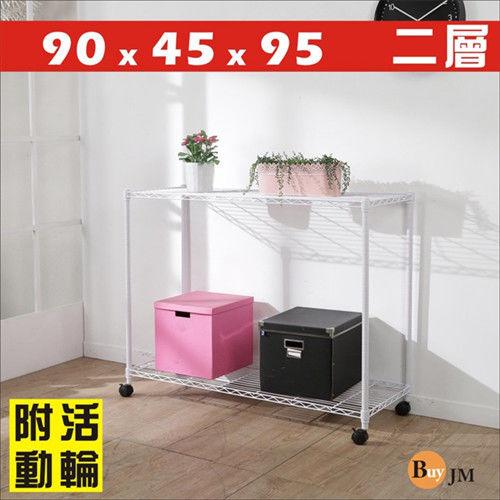 BuyJM白烤漆90x45x95cm二層置物架附PP輪/波浪架