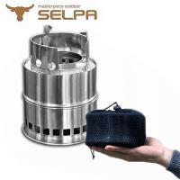 【韓國SELPA】不鏽鋼環保爐/柴火爐/登山爐(加高款)+民族風餐具收納包(含餐具)