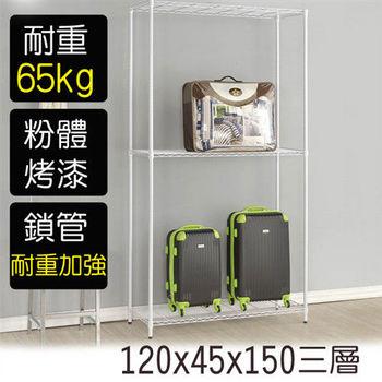 【莫菲思】金鋼-120*45*150三層鐵架-烤漆白
