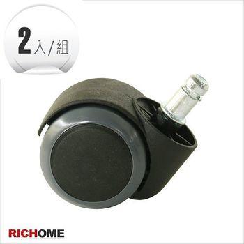 RICHOME 電腦/辦公椅PU輪(2入)