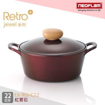 韓國NEOFLAM Retro Jewel系列 22cm陶瓷不沾湯鍋+陶瓷塗層鍋蓋 EK-RD-C22
