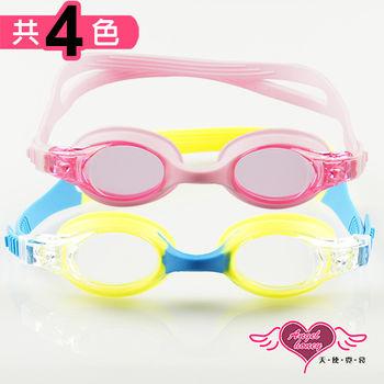 天使霓裳 FUN暑假 兒童泳鏡戲水必備(277-共4色F)