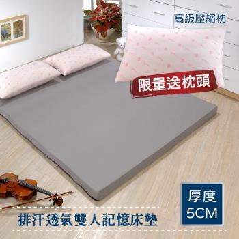 莫菲思 5cm透氣排汗優質記憶床墊-雙人
