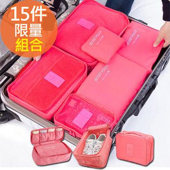 【韓版】輕巧多功能收納15件組(收納袋+內衣收納包+鞋袋+盥洗包)