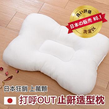 《Embrace英柏絲》打呼OUT 人體工學 止鼾枕 表布柔軟升級 MIT台灣製造 可水洗