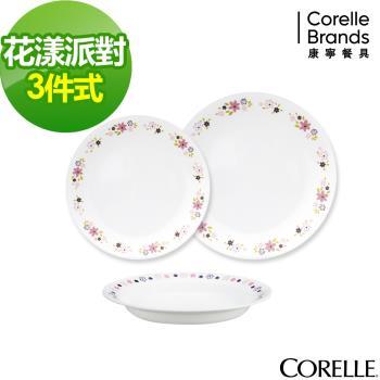 CORELLE 康寧花漾派對3件式餐盤組(C02)