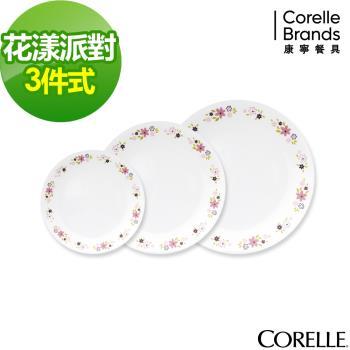 CORELLE 康寧花漾派對3件式餐盤組(C01)