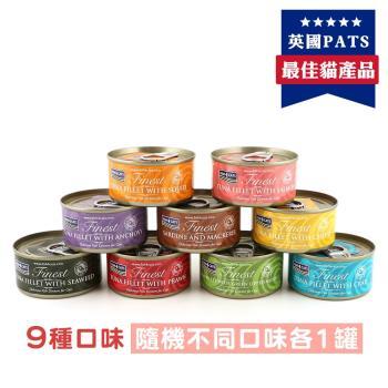 【海洋之星FISH4CATS】鮮魚貓罐70g/9種口味(不同口味各1罐)