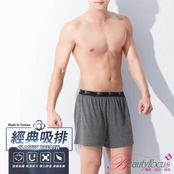 任-BeautyFocus 台灣製吸排棉舒適平口褲-深灰色(3826)