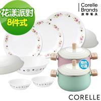 CORELLE 康寧花漾派對8件式餐盤組(H02)