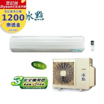 BD冰點8-10坪DC直流變頻分離式冷暖氣FIV-63HS1(A)M/FUV-63HS1(F)