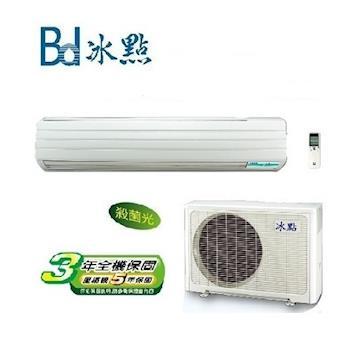 BD冰點冷氣 5-7坪 1級DC直流變頻分離式冷暖氣FIV-42HS1(B)M/FUV-42HS1