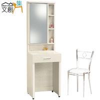 【文創集】拜默斯 1.7尺立鏡式化妝鏡台(含化妝椅 +二色可選)