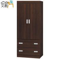【文創集】哈爾納 2.7尺開門衣櫃(兩色可選+二抽+吊桿x1)