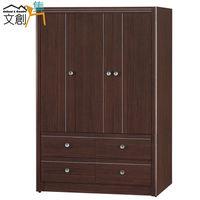 【文創集】米爾納 4尺開門衣櫃(兩色可選+四抽+吊桿x1)