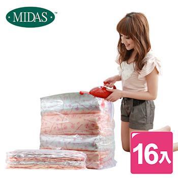 《MIDAS》立體真空壓縮袋特惠16件組