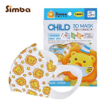 任-【小獅王辛巴】兒童3D立體造型口罩5入