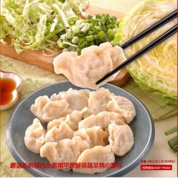 【禎祥食品】 手工高麗菜大水餃2包+韭菜大水餃1包 (共3包120粒)