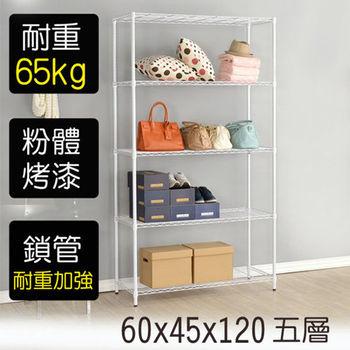 【莫菲思】金鋼-60*45*120五層鐵架-烤漆白