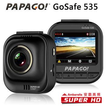 PAPAGO! GoSafe 535 SUPER HD安霸高規行車記錄器