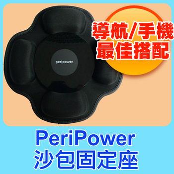 PeriPower萬用沙包固定座