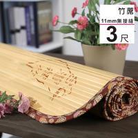 BuyJM 3x6呎寬版11mm無接縫專利貼合竹蓆/涼蓆