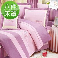 RODERLY 珊瑚絨 特大八件式 兩用被床罩組-幸運草