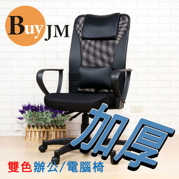 BuyJM 法瓷加厚座墊機能高背辦公椅