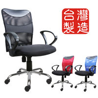 BuyJM雷斯電鍍腳網布扶手辦公椅/電腦椅