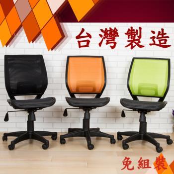 BuyJM奧斯全網布辦公椅/電腦椅