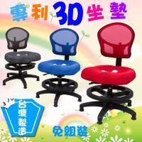 BuyJM 麗莎坐墊加大兒童成長椅/ 三色可選
