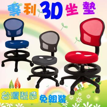 BuyJM亞莎專利坐墊兒童成長椅/三色可選