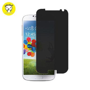 【Dido shop】三星 S4 防窺片 防窺保護貼 手機保護貼 (MU144-7)