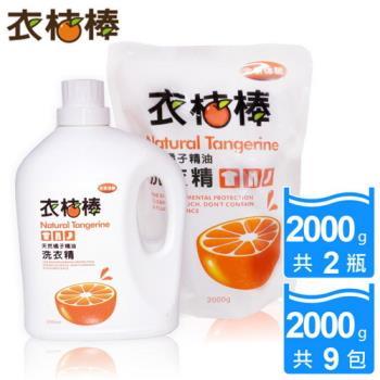 衣桔棒冷壓橘油潔白濃縮洗衣精超值組2000gx2瓶+2000gx9包