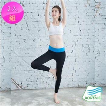 【BODYAIR嚴選】修身顯瘦運動瑜伽褲 2入