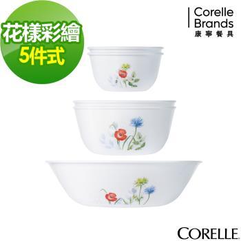 【美國康寧 CORELLE】花漾彩繪餐碗5件組 (E03)