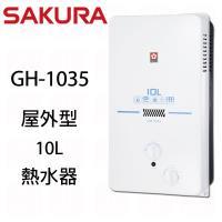 SAKURA櫻花一般公寓用屋外型熱水器H1035(10L)(天然瓦斯)