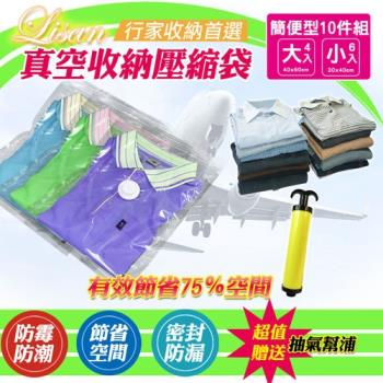 LISAN 行家首選簡便型真空收納袋大4+小6