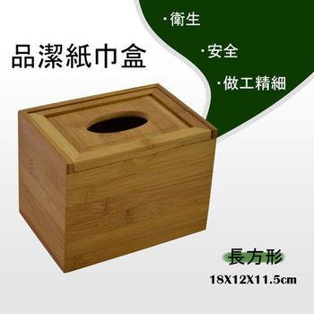 【菊川本味】品潔竹製紙巾盒(長方形)