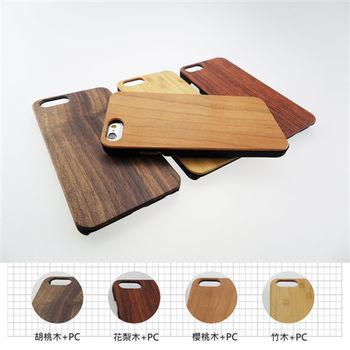 【Ifushun】簡約無印設計 iPhone 6/6s 手機殼