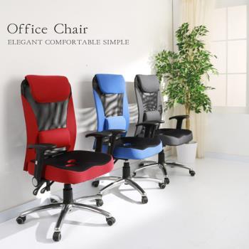 BuyJM比爾鋁合金腳PU輪3D座墊高背辦公椅(3色)