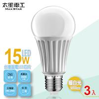 【太星電工】LED燈泡E27/15W/暖白光(3入) A615L*3