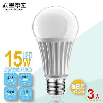 太星電工 LED燈泡E27/15W/暖白光(3入) A615L*3